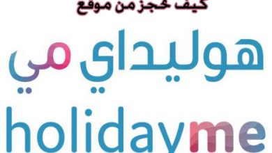 Holidayme - هوليداى مى